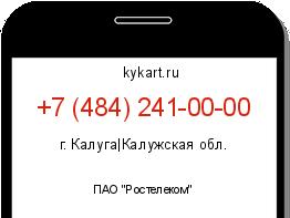Код телефона 926 - определение региона и оператора сотовой связи по номеру матрица номеров и мобильных