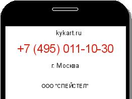 найти номер телефона оператор связи