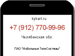 Важно: теперь вы сможете узнать, из какого региона россии вам звонил абонент мегафона и определить, стоит ли отвечать на тот или иной звонок или нет