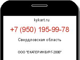 Таблицу кодов мобильных операторов