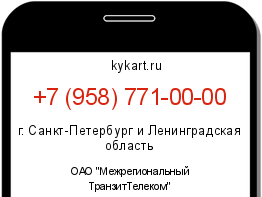 Информация о телефонном номере +7-9519227000: оператор сотовой связи, город и/или регион, комментарии и отзывы людей
