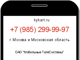 Чей телефонный код города 499 какого телефона в москве