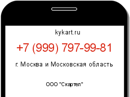 Чей оператор 8 999 [PUNIQRANDLINE-(au-dating-names.txt) 48